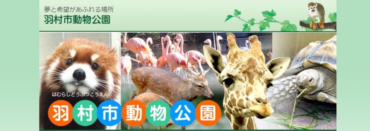 市 動物 公園 羽村 【羽村市動物公園】アクセス・営業時間・料金情報