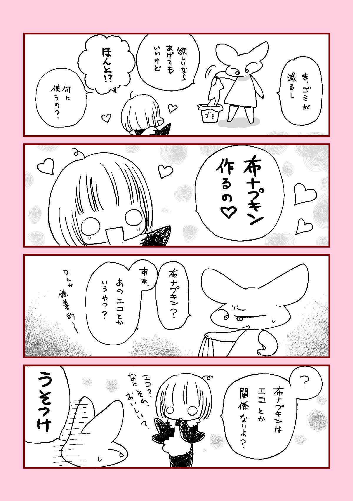 ナプキン 漫画 買ったナプキンはTバック用!ピンチは続く…【生理を隠し続けた ...