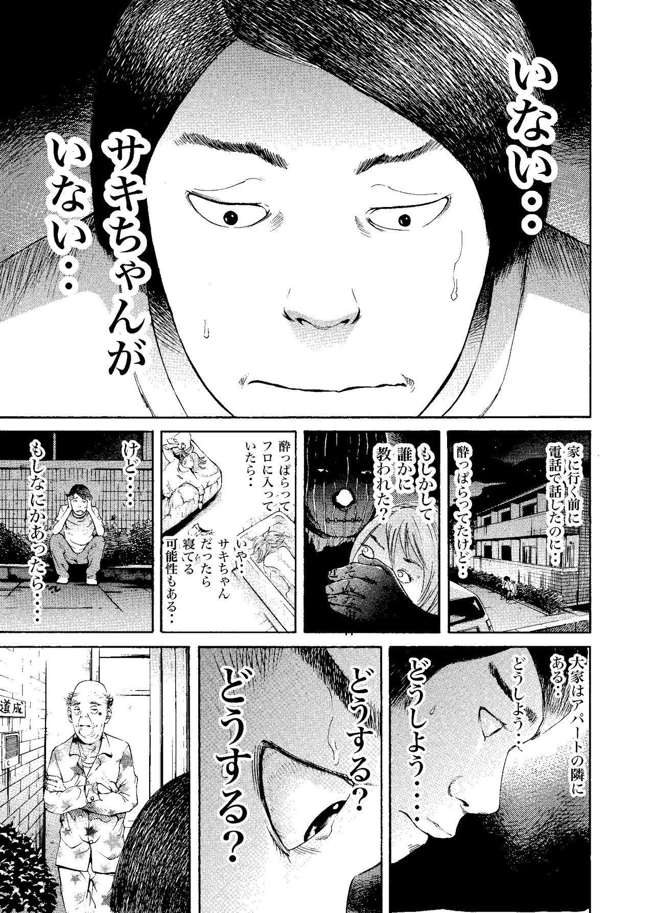 4p漫画_017
