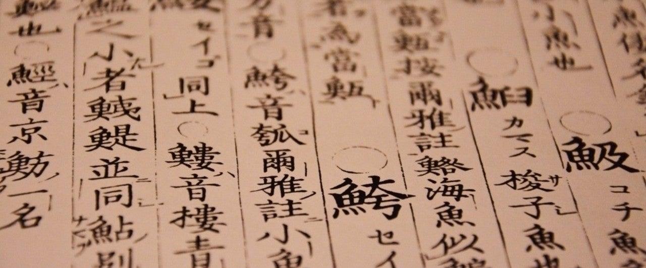漢字 もやし