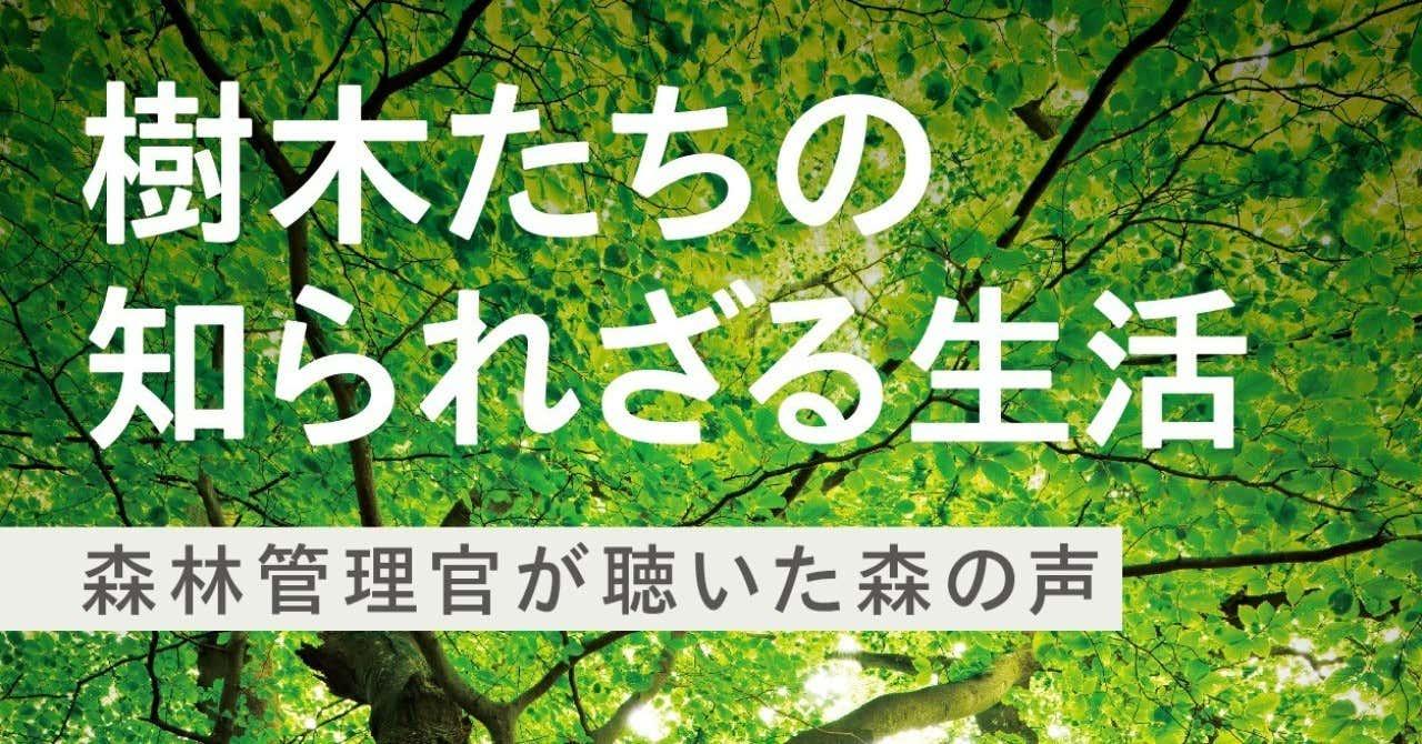 樹木たち文庫カバー03-02