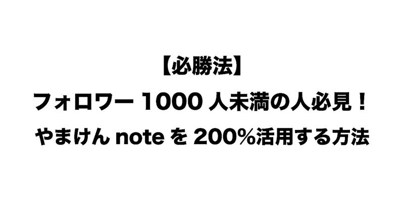 やまけんnote_アートボード_6