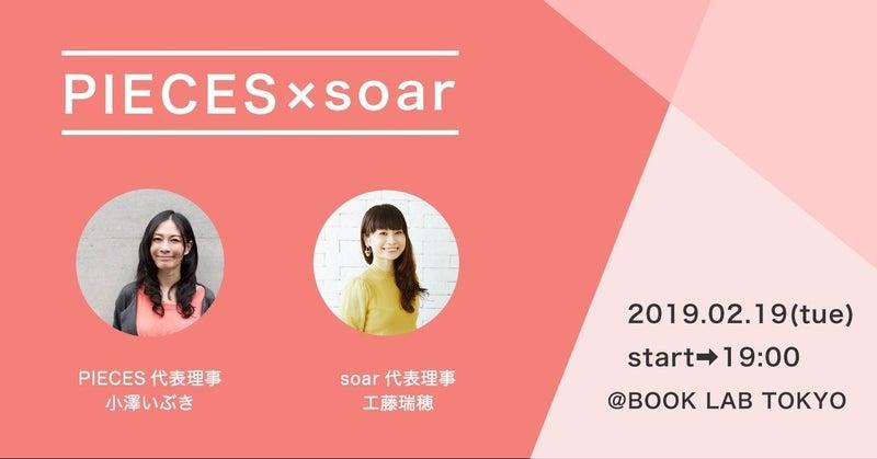 20190215説明会banner_2