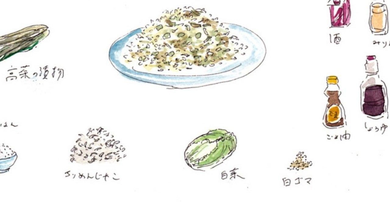 の 漬物 作り方 の 高菜