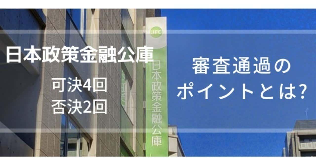 日本政策金融公庫__1_