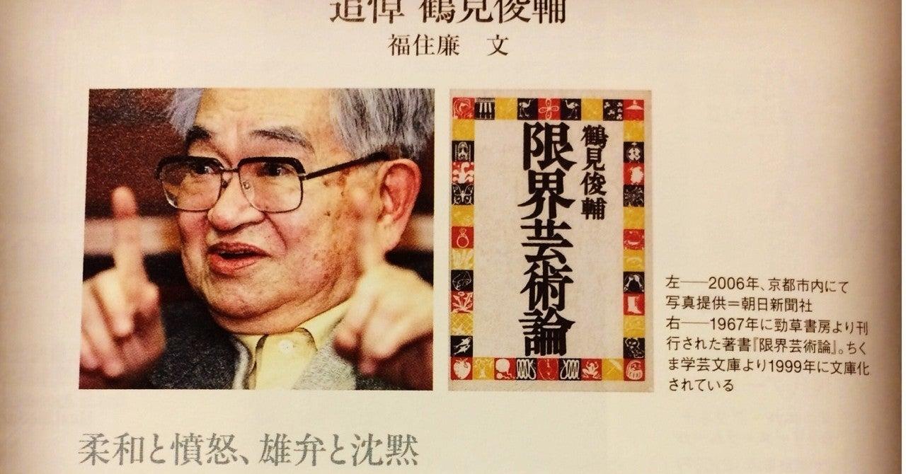 追悼・鶴見俊輔 柔和と憤怒、雄弁と沈黙|fukuzumiren|note
