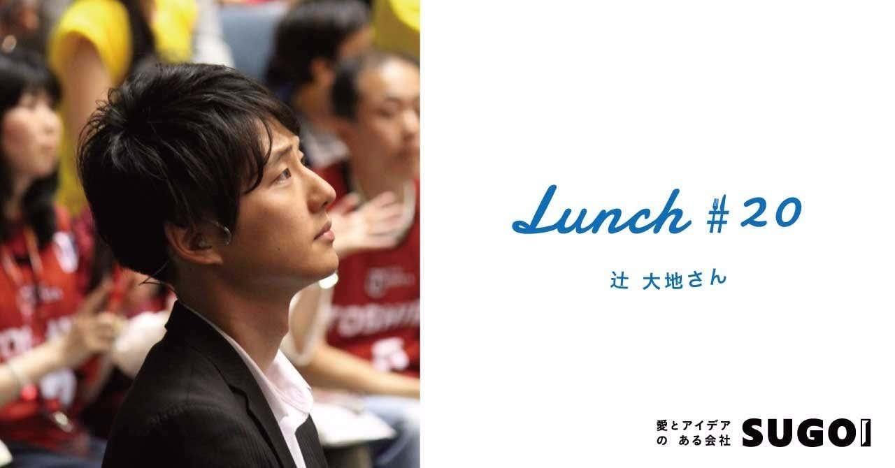 lunch20_辻大地さん