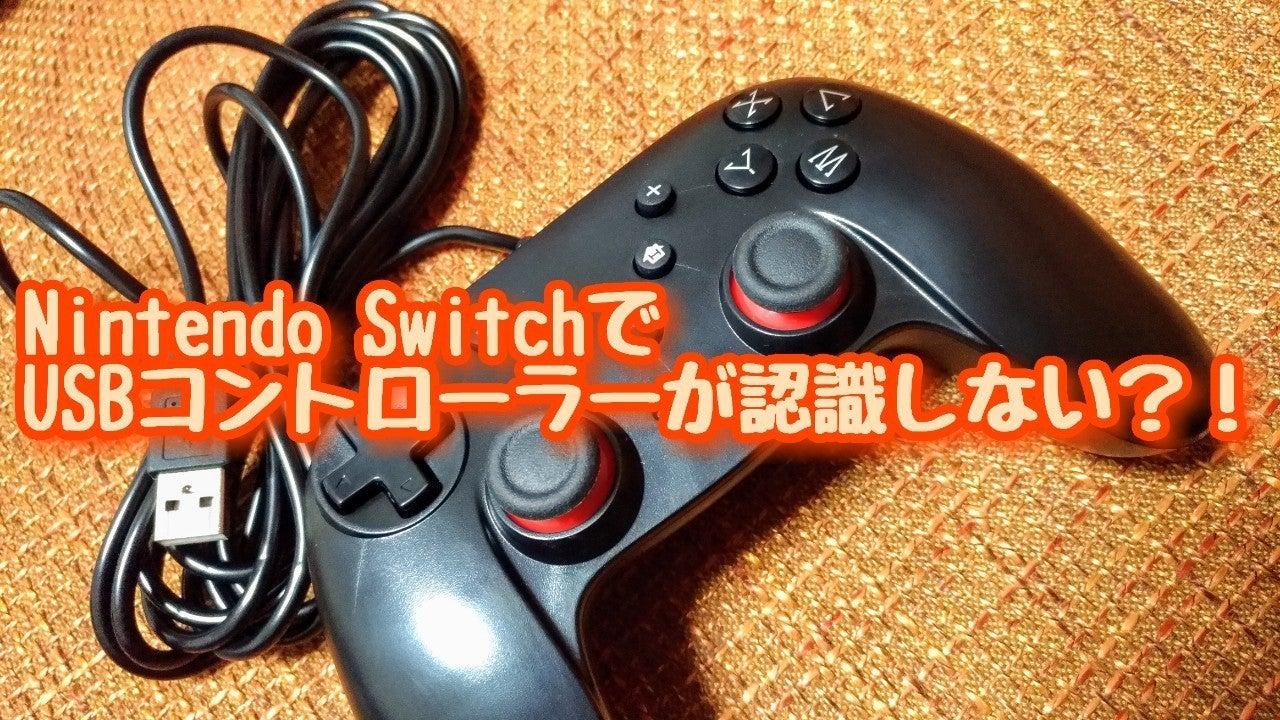 ない Switch コントローラー 動か