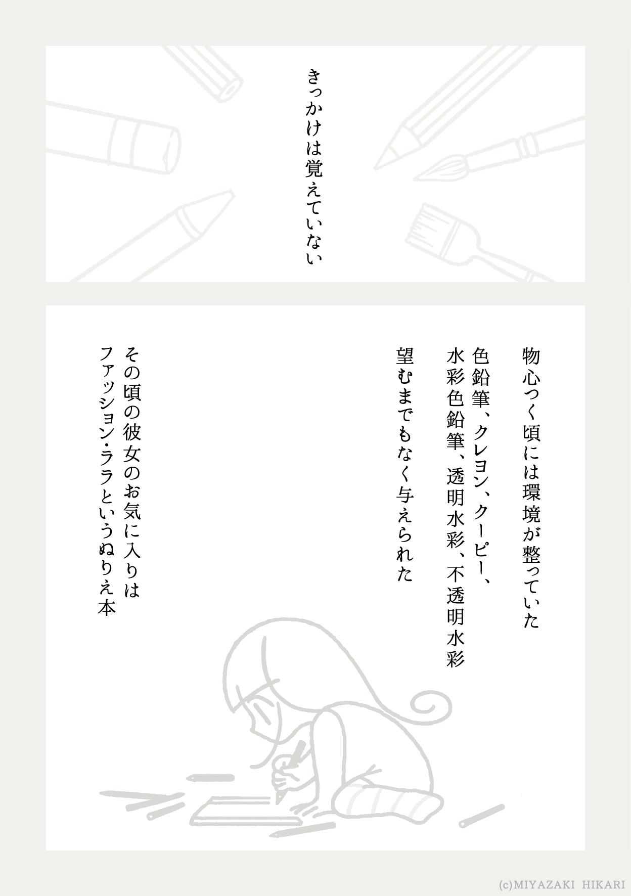 描く漫画1