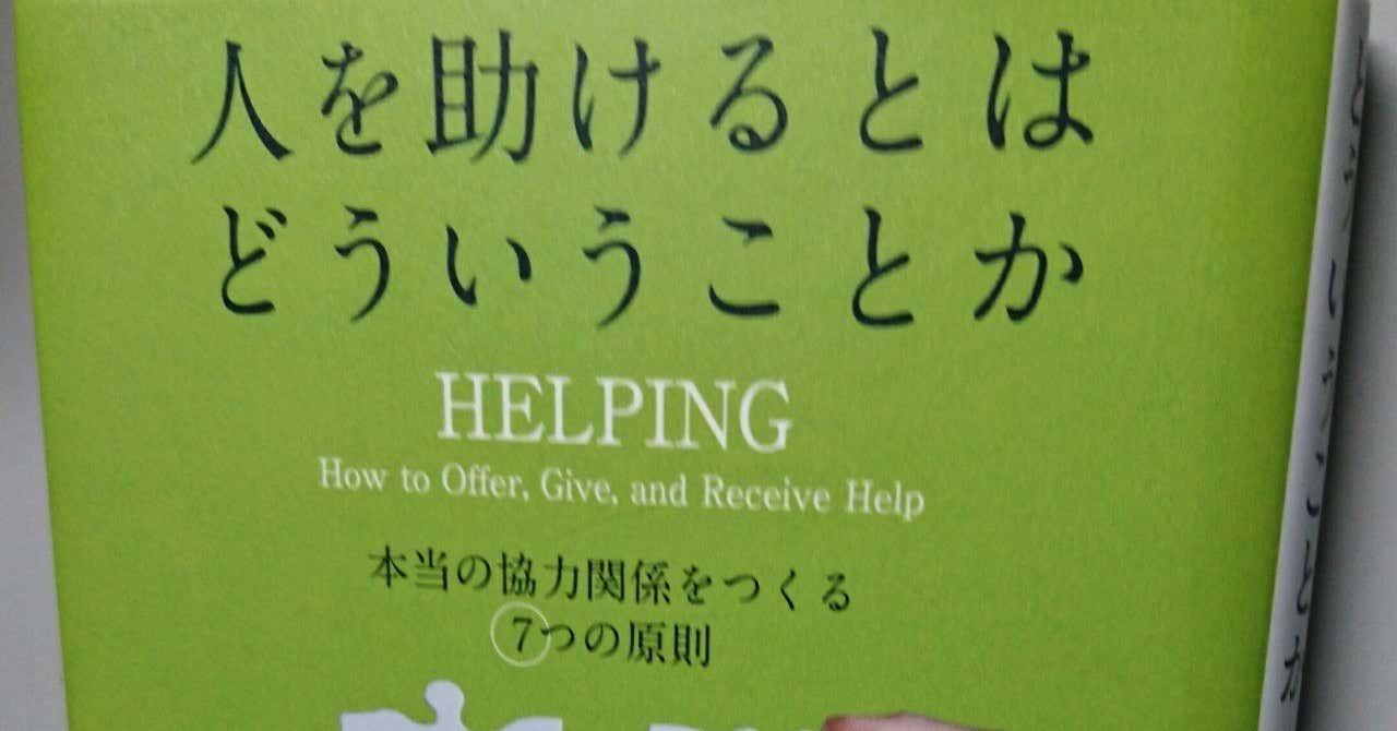 本_人を助ける