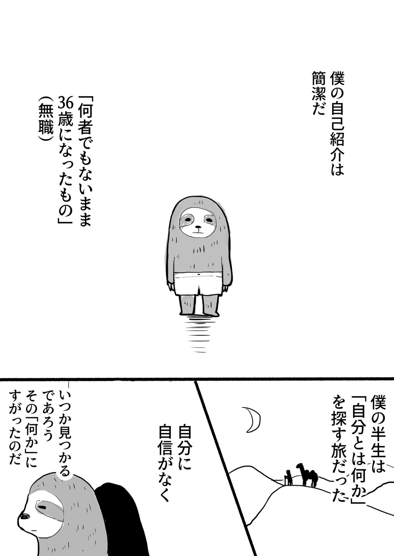コミック_描くようになったきっかけ_001