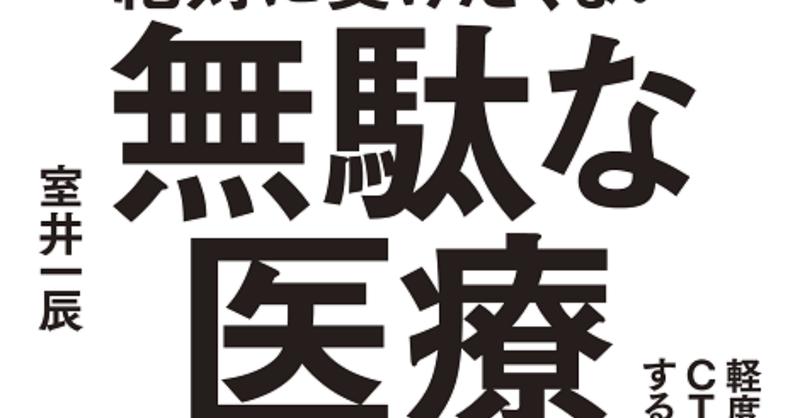 無駄な医療_カバーカバーfacebook