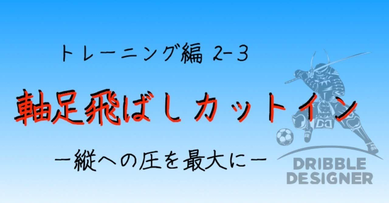 トレーニング編2-3