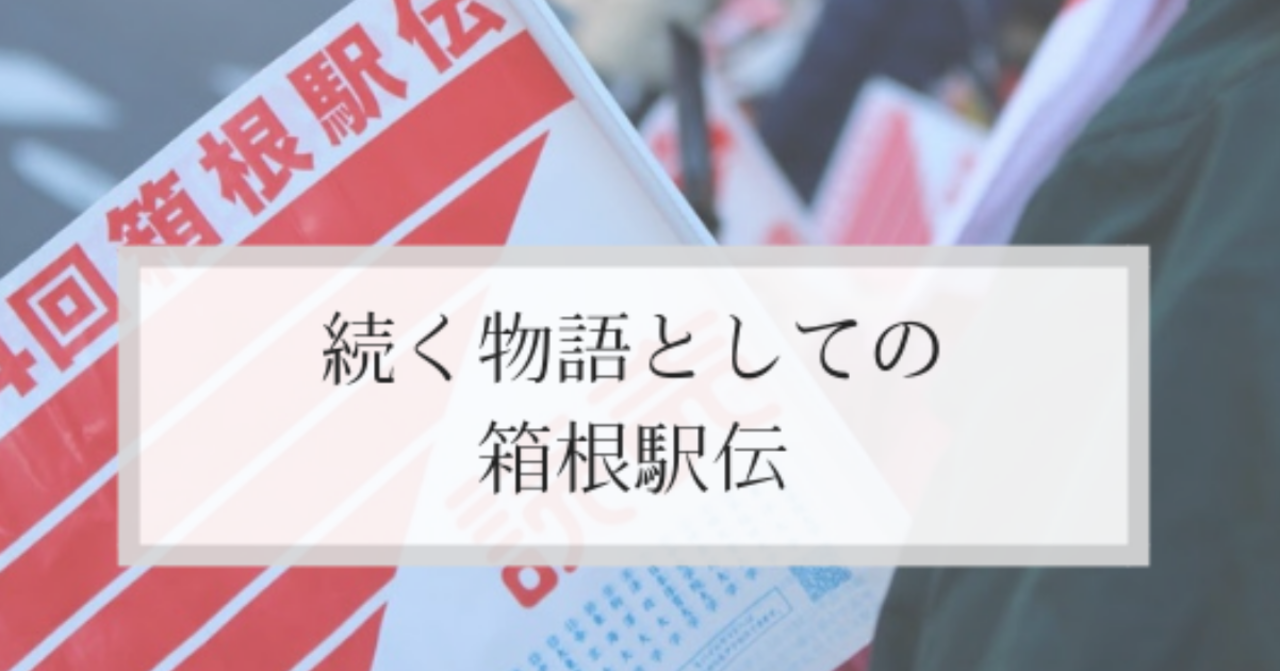 note_箱根駅伝