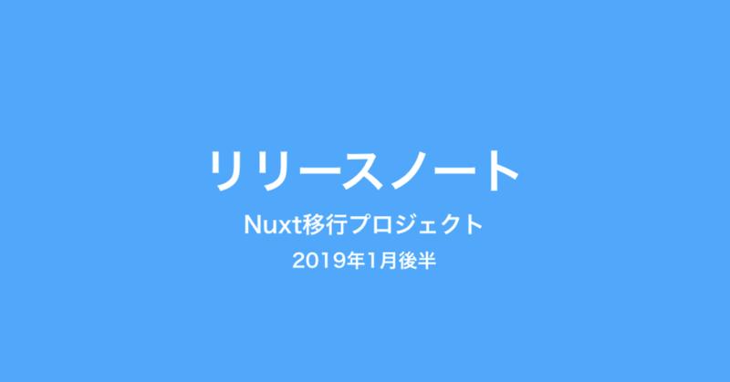 スクリーンショット_2019-01-17_11