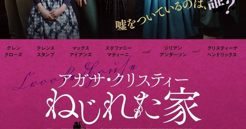ねじれ_poster