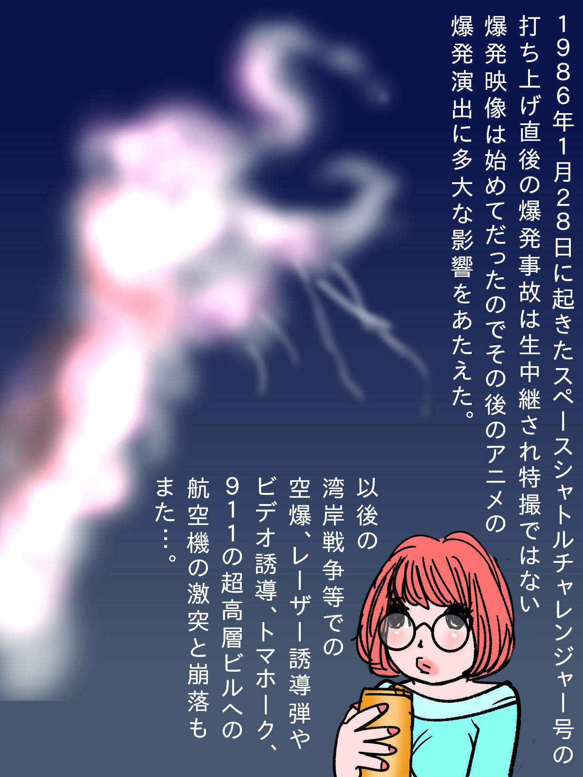 事故 爆発 チャレンジャー 号