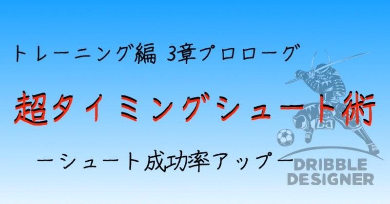 表題_トレーニング編3-0