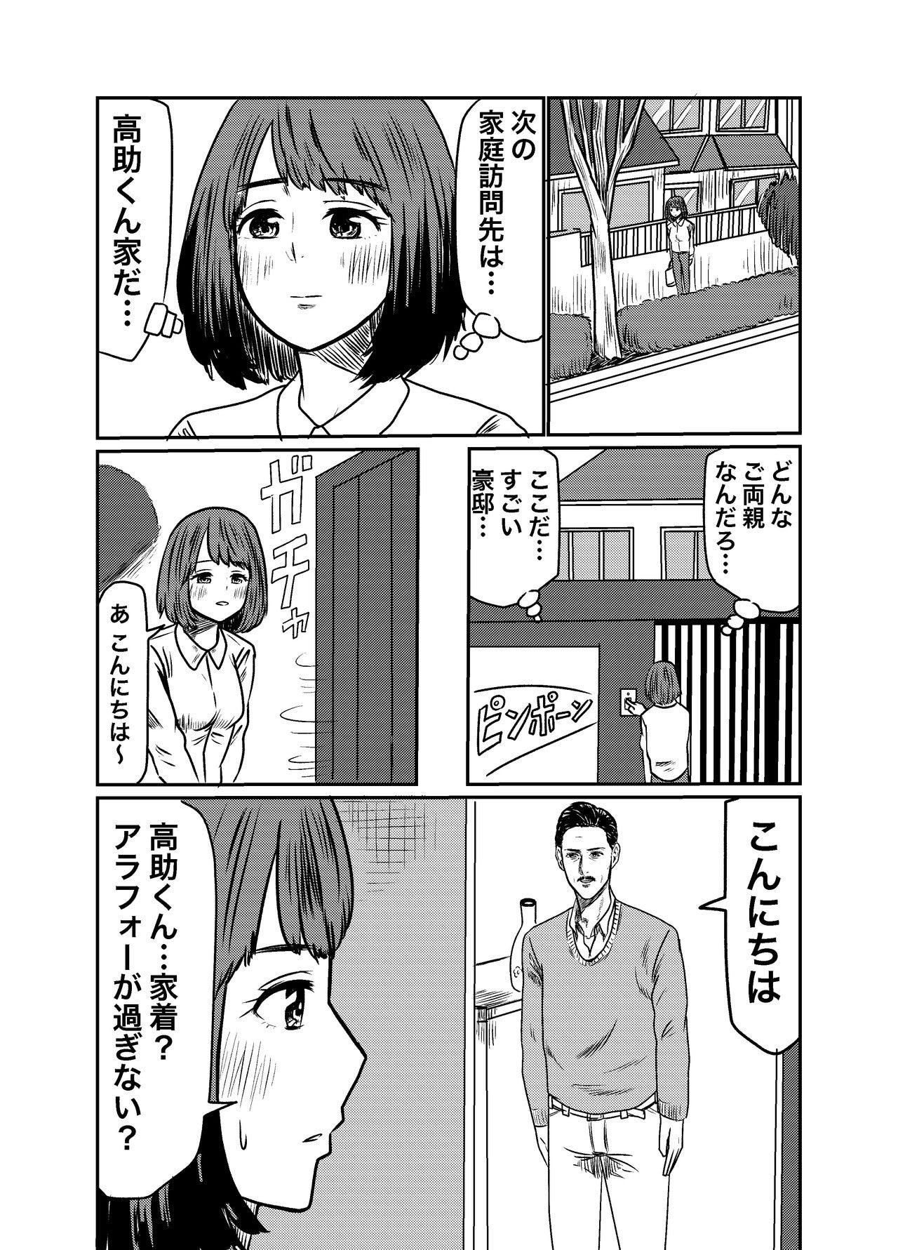 高助6話_出力_001__1_