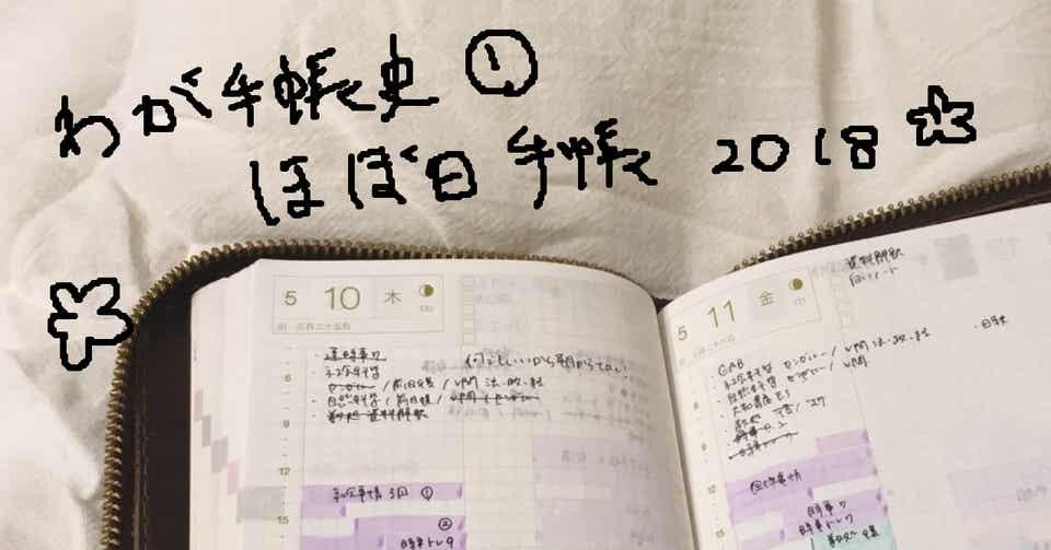 わが手帳史①ほぼ日手帳2018「就活と公務員試験」|眞野いるか|note