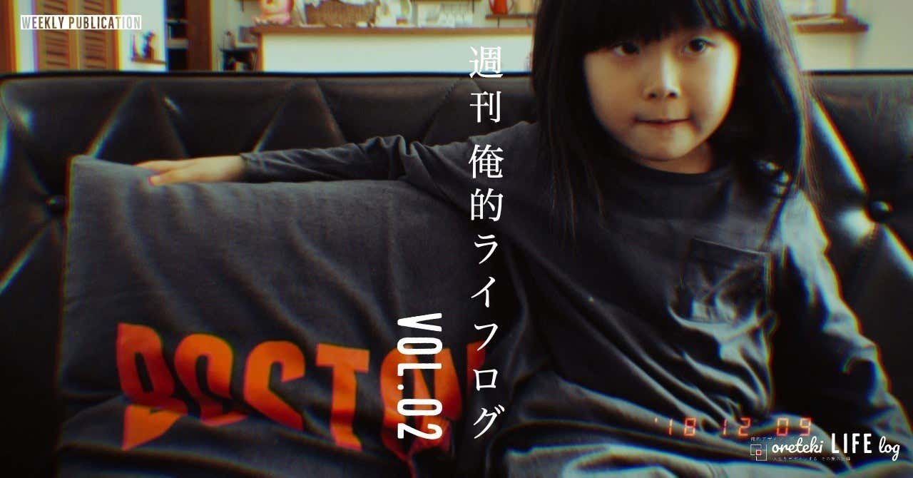 週間_Copy-5