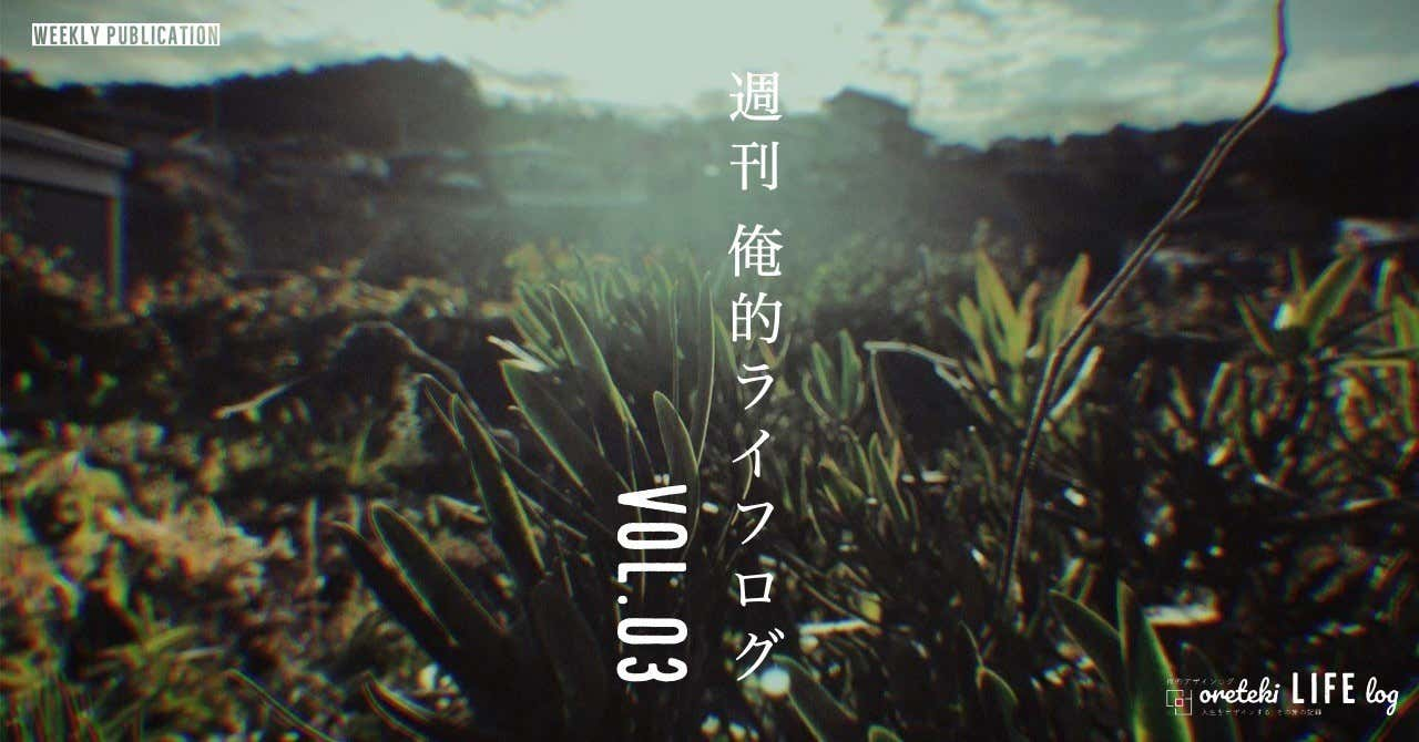 週間_Copy-4