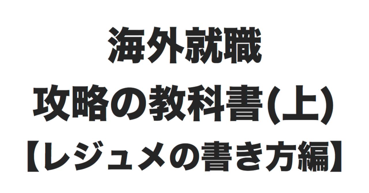 海外就職攻略の教科書_上_