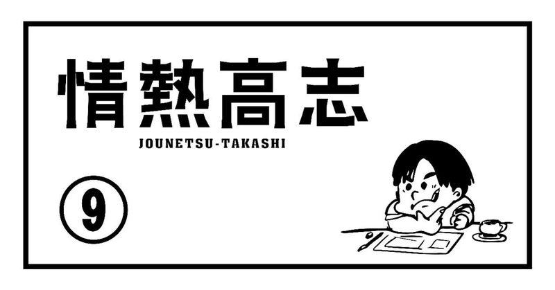 情熱高志バナー10_190130