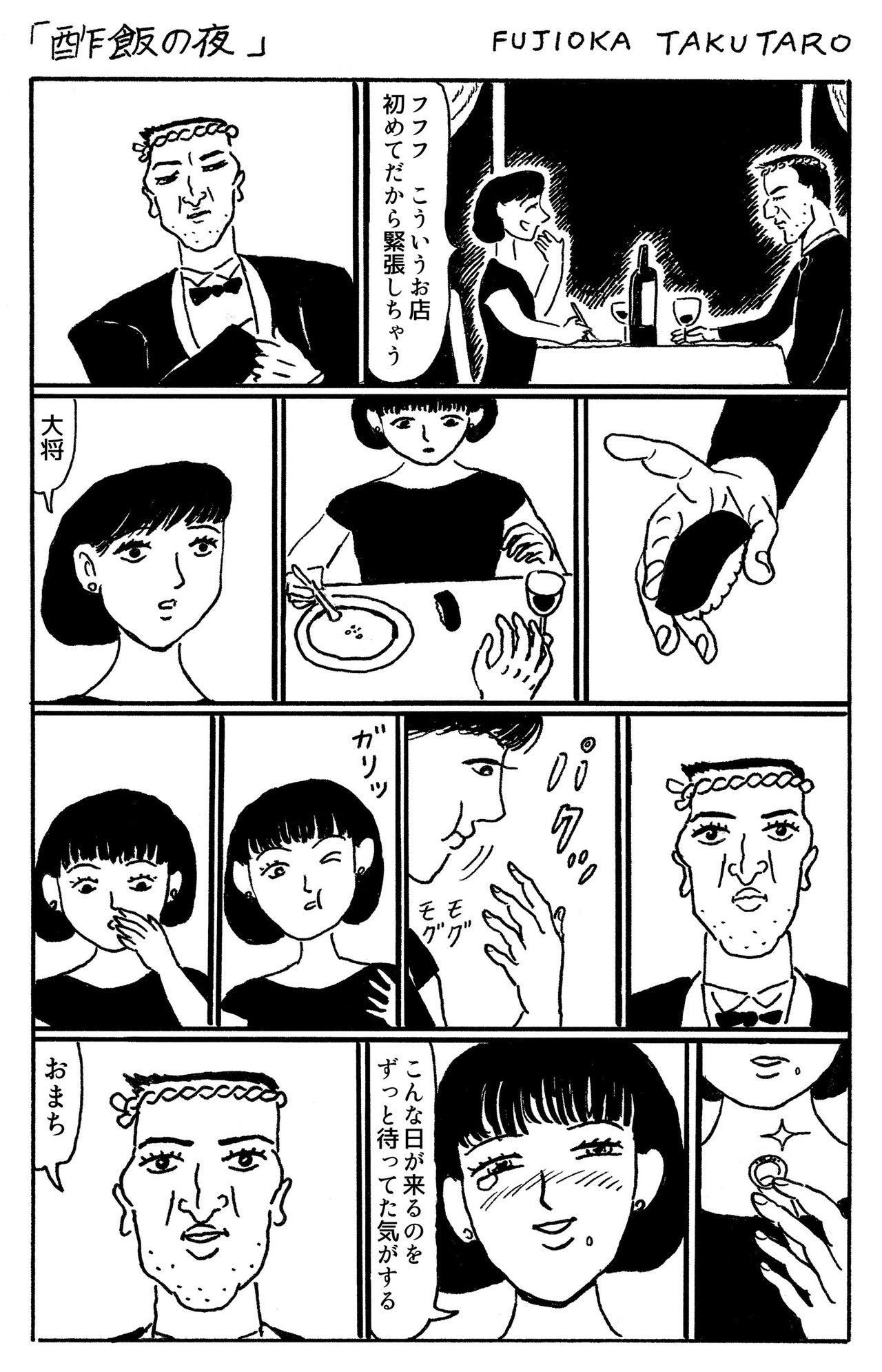 20190206_1ページ漫画_酢飯の夜__R