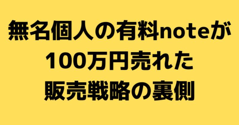 無名個人のnoteが_100万売れた裏側を大公開