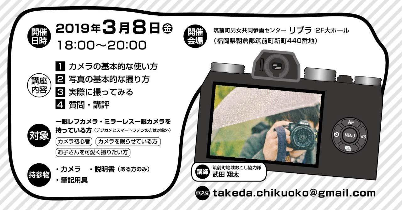 カメラ講座_1