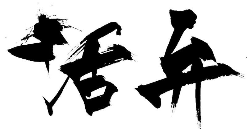 型抜きロゴ_活弁_jpg