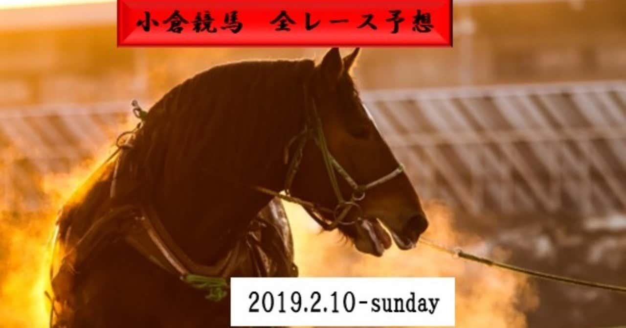 小倉競馬日曜日