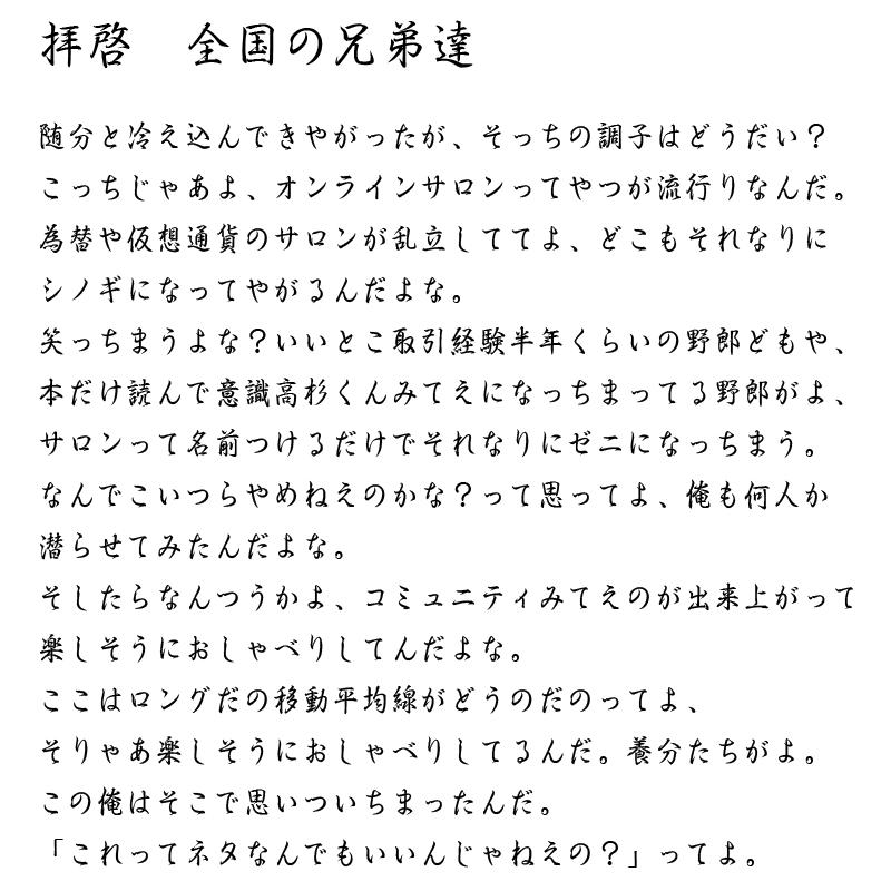会 新宿 祖